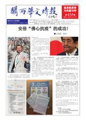 関西華文時報(中国語新聞) (414期6月1日号) / アカシア・コミュニケーションズ