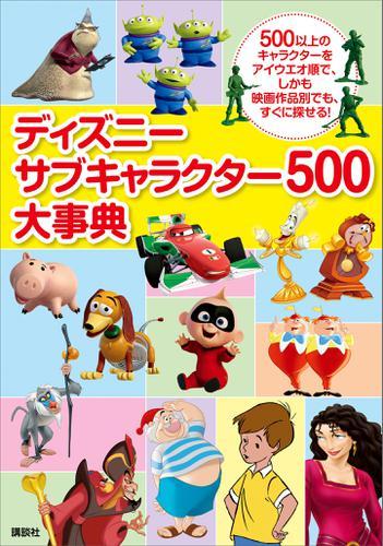 ディズニー サブキャラクター500大事典 / ディズニー
