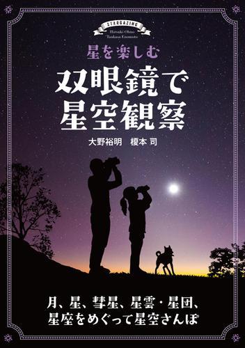 星を楽しむ 双眼鏡で星空観察 / 大野裕明