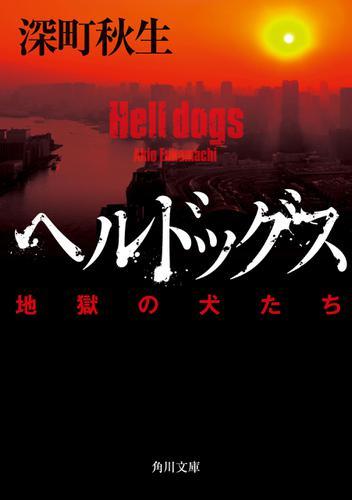 ヘルドッグス 地獄の犬たち【電子書籍限定!書き下ろし短編収録】 / 深町秋生