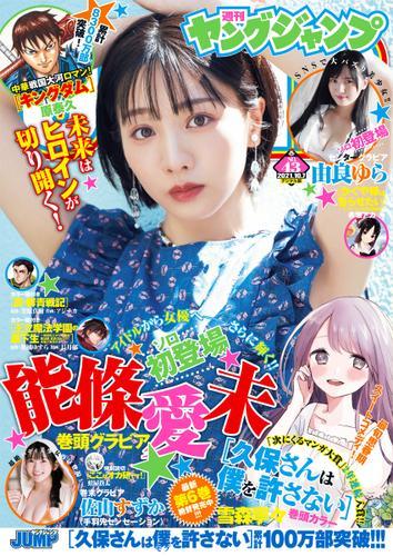 ヤングジャンプ 2021 No.43 / ヤングジャンプ編集部
