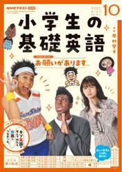 NHKラジオ 小学生の基礎英語 (2021年10月号) / NHK出版