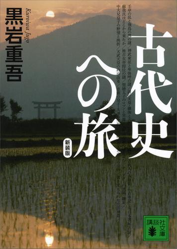 新装版 古代史への旅 / 黒岩重吾