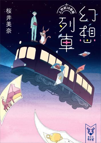 幻想列車 上野駅18番線 / 桜井美奈