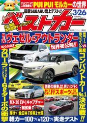 ベストカー 2021年 3月26日号 / ベストカー編集部