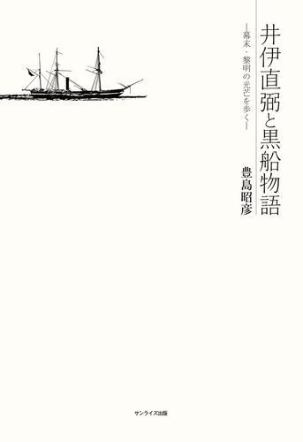 井伊直弼と黒船物語 幕末・黎明の光芒を歩く / 豊島昭彦