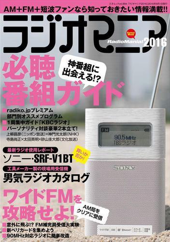 ラジオマニア2016 / 三才ブックス