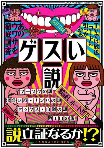 ゲスい説 検証レポート!! / 三才ブックス