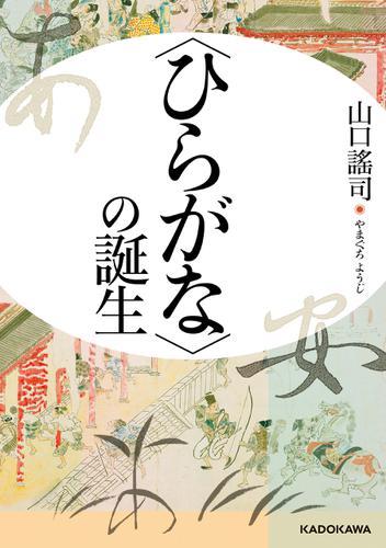 〈ひらがな〉の誕生 / 山口謠司