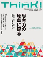 Think!(シンク!) (2015年秋号) / 東洋経済新報社