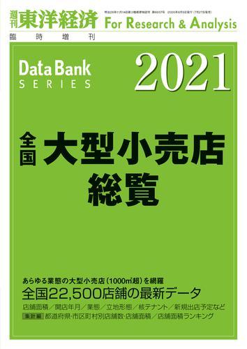 全国大型小売店総覧 2021年版 / 東洋経済新報社