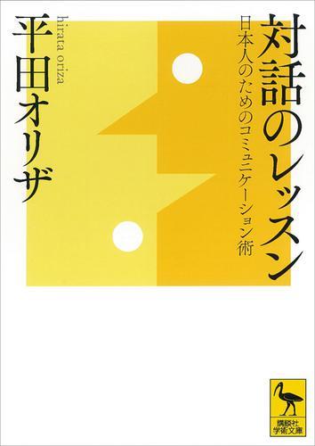 対話のレッスン 日本人のためのコミュニケーション術 / 平田オリザ