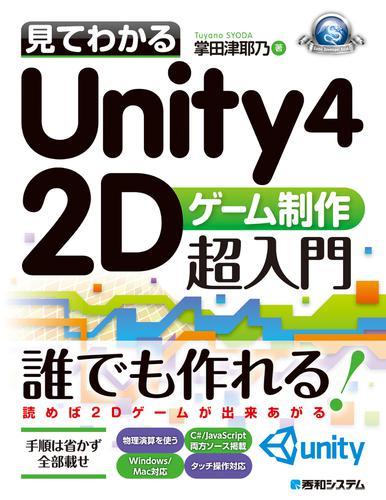 見てわかるUnity4 2Dゲーム制作超入門 / 掌田津耶乃