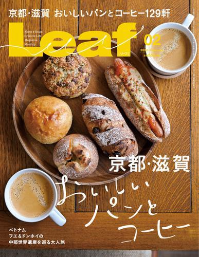 Leaf(リーフ) (2020年2月号) / リーフ・パブリケーションズ