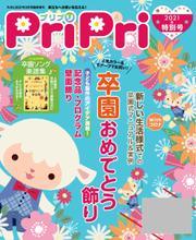 PriPri(プリプリ) (2021年特別号) / 世界文化社