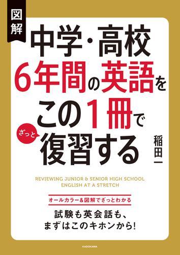 図解 中学・高校6年間の英語をこの1冊でざっと復習する / 稲田一