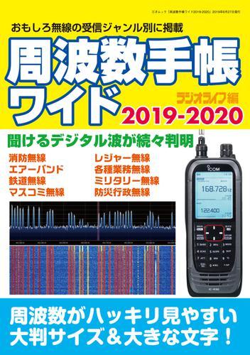 周波数手帳ワイド2019-2020 / 三才ブックス
