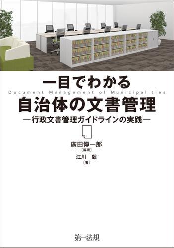 一目でわかる自治体の文書管理―行政文書管理ガイドラインの実践― / 廣田傳一郎
