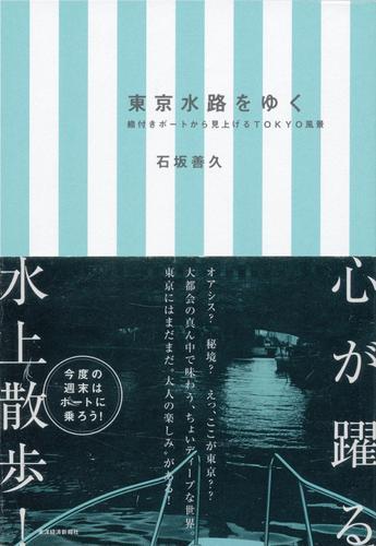 東京水路をゆく―艪付きボートから見上げるTOKYO風景 / 石坂善久