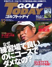 GOLF TODAY (ゴルフトゥデイ) (2017年12月号)