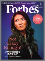 Forbes JAPAN(フォーブス ジャパン)  (2018年2月号)