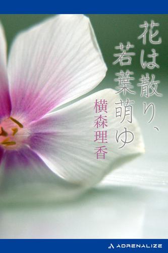 花は散り、若葉萌ゆ / 横森理香
