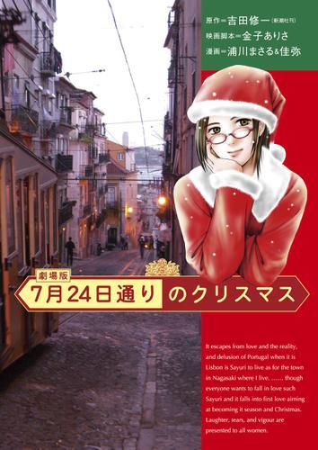 7月24日通りのクリスマス / 吉田修一