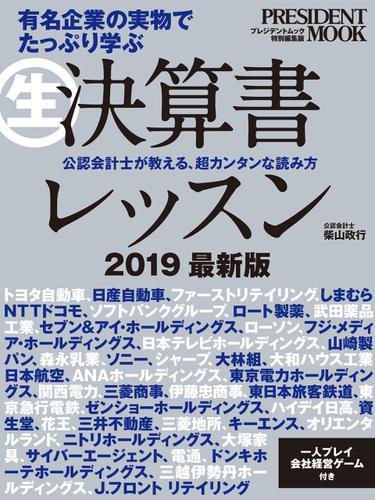 (生)決算書レッスン 2019最新版 / 柴山政行