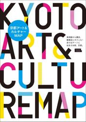 京都アート&カルチャーMAP・電子版