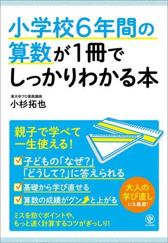 小学校6年間の算数が1冊でしっかりわかる本 / 小杉拓也