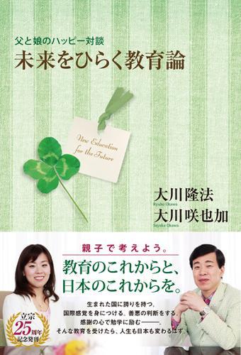 父と娘のハッピー対談 未来をひらく教育論 / 大川咲也加