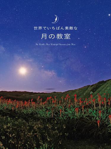 世界でいちばん素敵な月の教室 / 浦智史