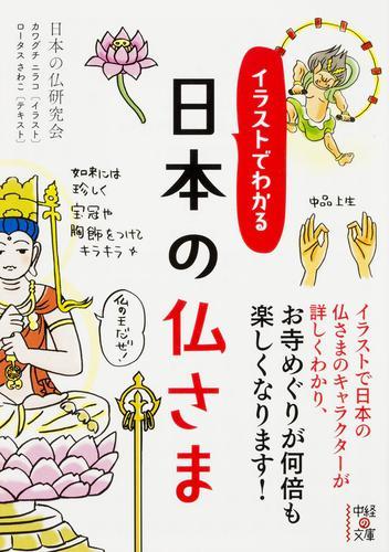 イラストでわかる 日本の仏さま / 日本の仏研究会