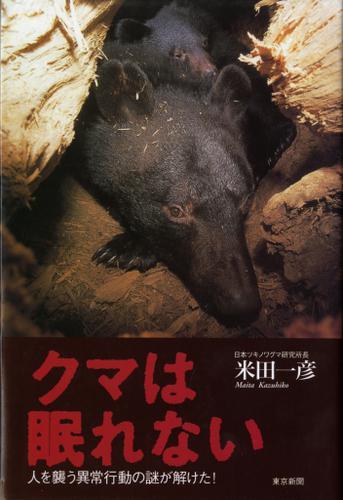 クマは眠れない / 米田一彦