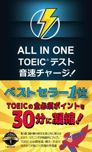 ALL IN ONE TOEIC テスト 音速チャージ! / 高山英士