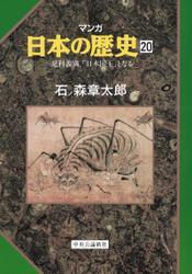 マンガ日本の歴史(中世篇) - 足利義満、「日本国王」となる