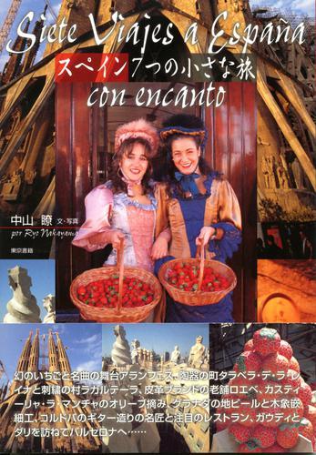 スペイン 7つの小さな旅 / 中山瞭