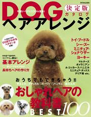 DOGヘアアレンジ決定版カタログ / 世界文化社