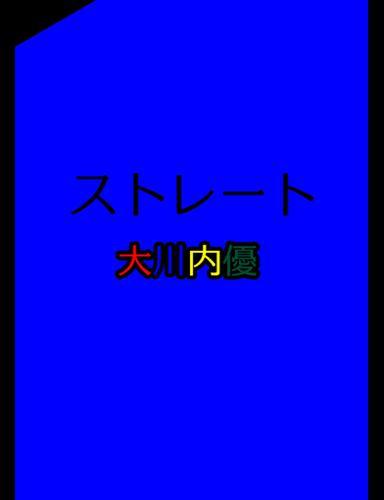 絵本「ストレート」 / 大川内優