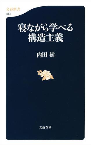 寝ながら学べる構造主義 / 内田樹