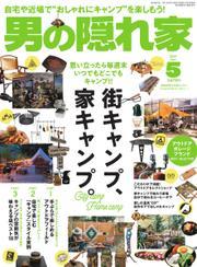 男の隠れ家 (2021年5月号) / 三栄