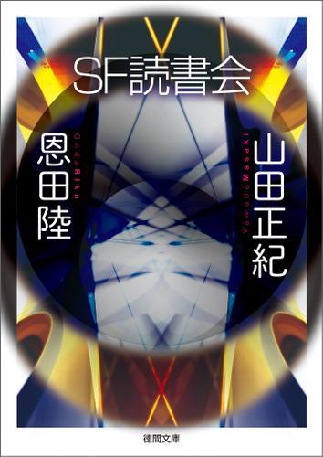 SF読書会 / 山田正紀