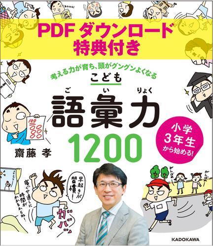 【PDFダウンロード特典付き】小学3年生から始める!こども語彙力1200 考える力が育ち、頭がグングンよくなる / 齋藤孝