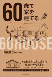 60歳で家を建てる / 湯山重行
