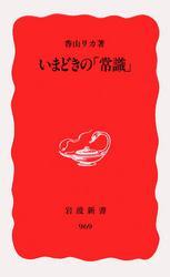 いまどきの「常識」 / 香山リカ