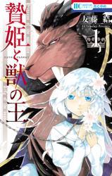 贄姫と獣の王 1巻 / 友藤結