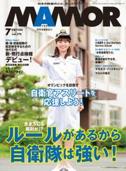 MamoR(マモル) (2021年7月号) / 扶桑社