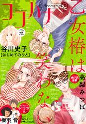 ココハナ 2021年7月号 電子版 / ココハナ編集部