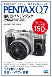 PENTAX Q7撮り方ハンディブック  PENTAX Q10対応版 / 大丸剛史