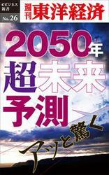 あっと驚く2050年・超未来予測 週刊東洋経済eビジネス新書No.26 / 週刊東洋経済編集部